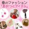春のファッションコーディネート!差がつくおすすめアイテム7選
