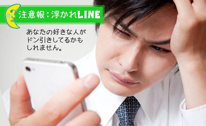 【好きな人へのLINE】浮かれモードは要注意!彼のドン引き予防法