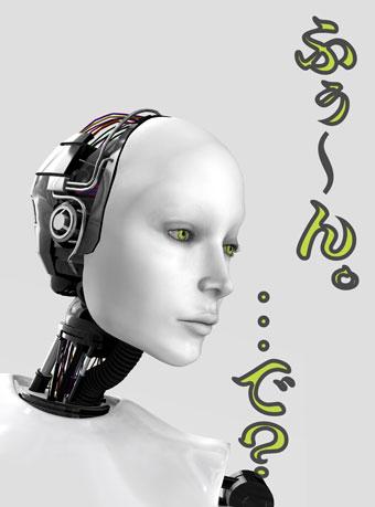 抑揚がないとロボットみたい