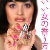 【香水のつけ方入門】モテの条件!香りでモテる女性のコロンの使い方