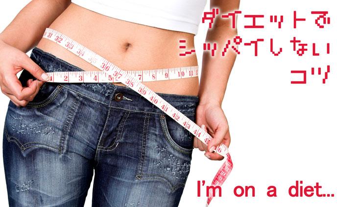 ダイエットのコツ・成功するには無理せず長続きさせること