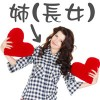 【長女の性格&恋愛傾向】姉御肌な女性と相性のいい男性2タイプ