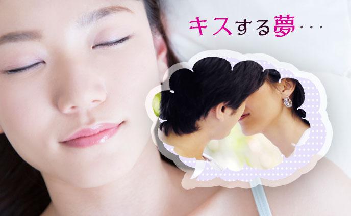 【夢占い】キスの相手で分かる夢の意味!予兆それとも願望?