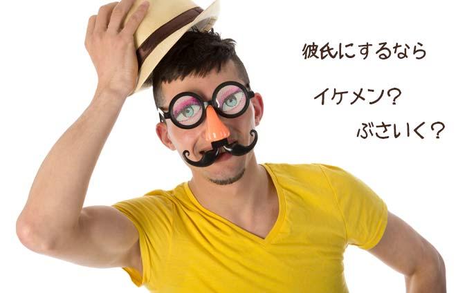 【イケメンORブサイク】彼氏にするときのメリット・デメリット
