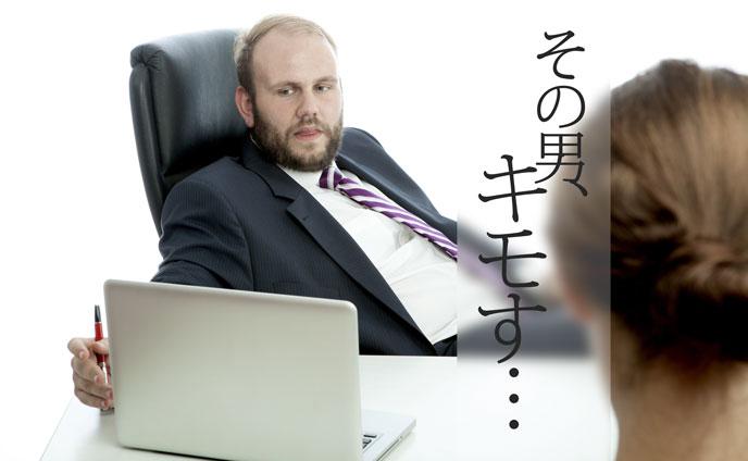 キモい男の特徴6パターン【キモ男から身を守る方法】