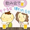 飲み会でモテる女の行動&嫌われNG行動【恋が始まる出会いの宴】