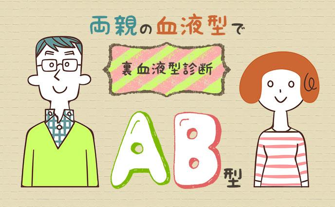 AB型の特徴を裏血液型診断!両親の血液型で見える裏の顔