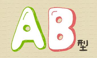 【裏血液型】両親の血液型で分かるAB型の性格