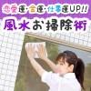 風水お掃除術で恋愛運・金運・仕事運アップ【掃除で開運のコツ】