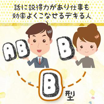 AB型とB型の両親を持つB型さん