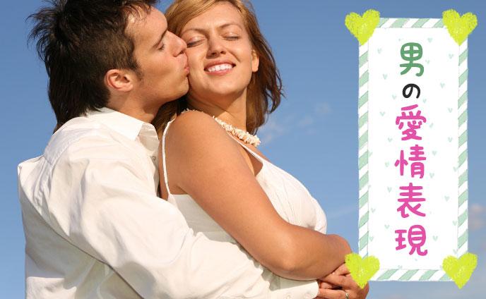男の愛情表現でありがちな行動7つ