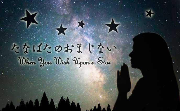 【七夕のおまじない】恋の願いごと叶える5つの祈り