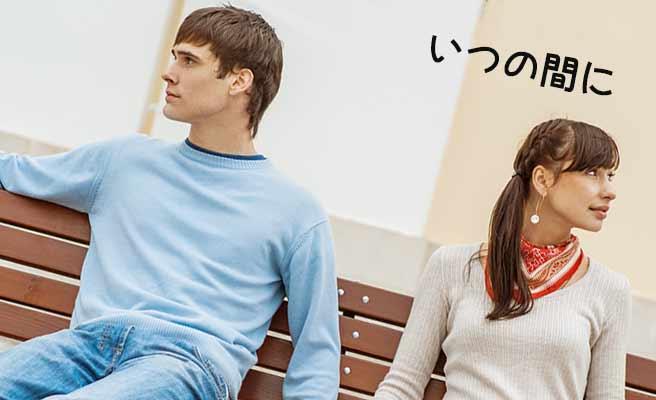 ベンチに座ってる女性に少しずつ近づく男性