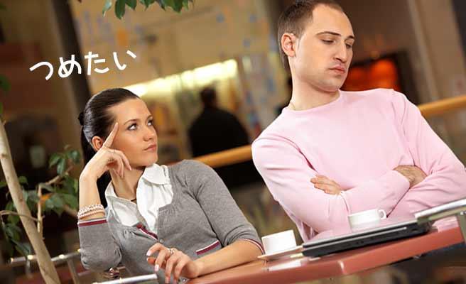 女生と隣り合わせに座って顔をそむける男性