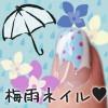 梅雨ネイルは傘デザインが可愛い♪雨の日に真似したいネイル講座