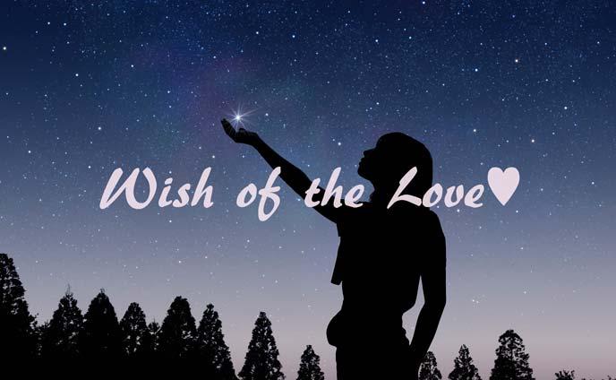 お星さまにお願い☆七夕に恋愛を成就させる方法