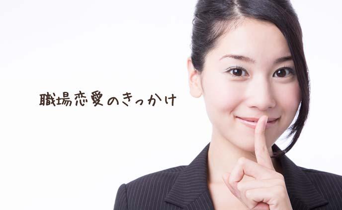 職場恋愛のきっかけ~男が同僚女性を意識し始める瞬間8つ~