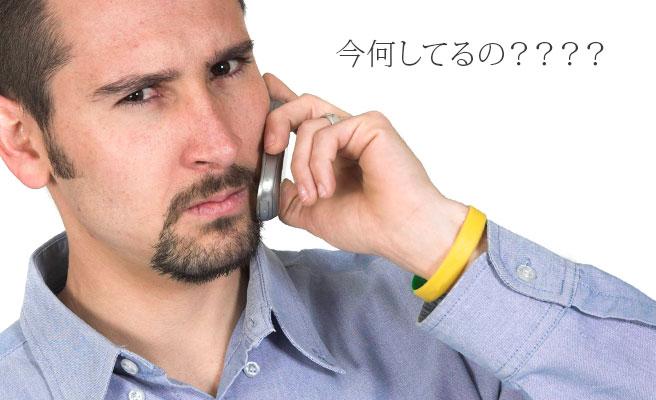 電話やメールがとにかくマメ