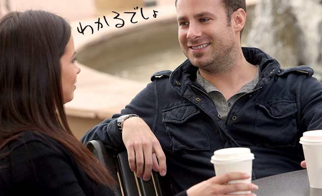 一緒にコーヒーを飲みながら相手の考えを見抜くカップル