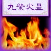 九紫火星の性格・まるで「火」のような女性の特徴と恋愛傾向