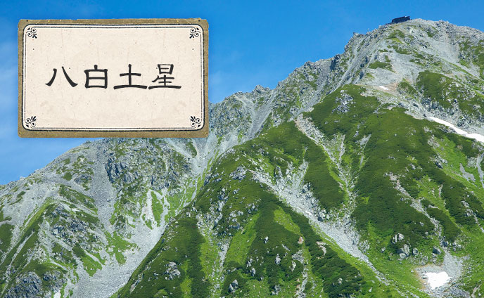 八白土星の性格「山」をシンボルに持つ女性の特徴と恋愛傾向