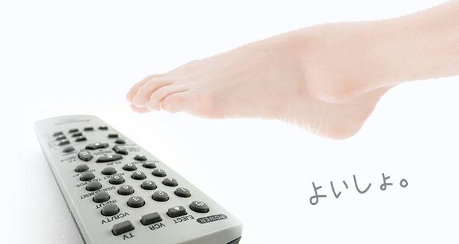 足で物を動かす
