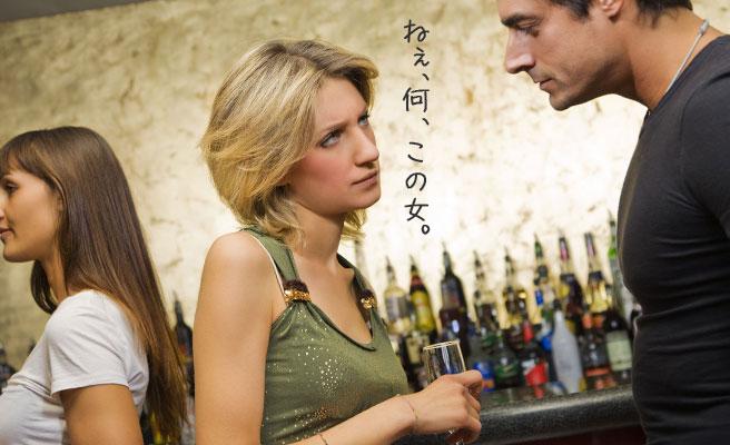 彼が女の子と話しているのは許せない