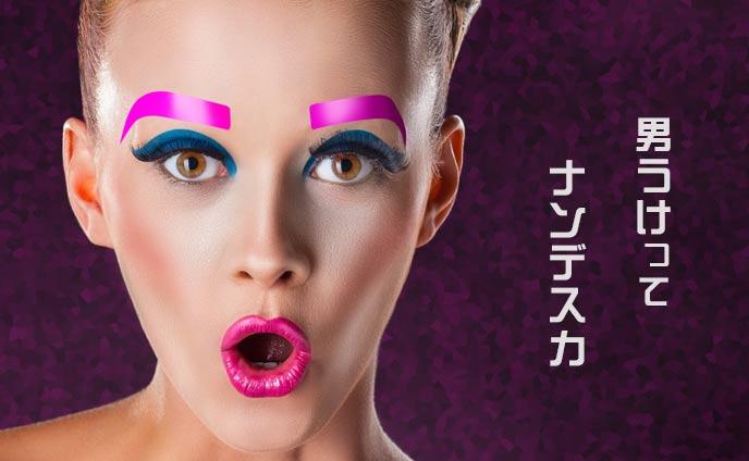 男ウケメイクのリアル!日本中のメンズを震撼させた女の化粧事情