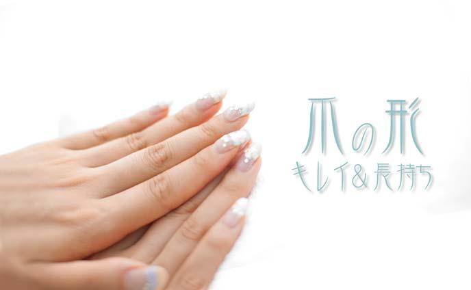 【爪の形の整え方】スクエアオフ・ラウンド・オーバル