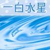 一白水星の性格「水」をシンボルに持つ女性の特徴と恋愛傾向
