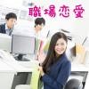 職場恋愛で片思い中の女性が注意すべき5つのNG行動