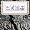 五黄土星の性格「地震」がシンボルの女性の特徴&恋愛傾向