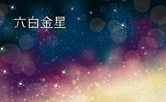 六白金星の性格「宇宙」を象徴とした女性の特徴と恋愛傾向