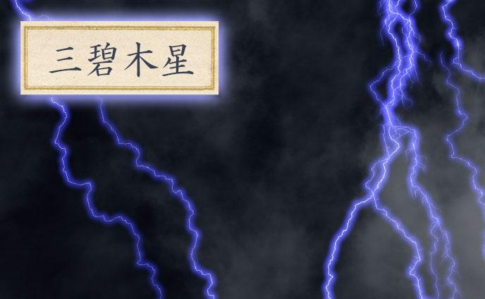 三碧木星の性格「雷」をシンボルに持つ女性の特徴と恋愛傾向