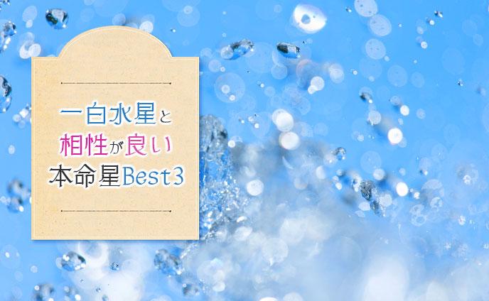 一白水星と相性◎な本命星Best3【九星気学×恋愛相性】
