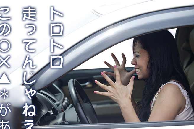 車の運転中に自己中マックスな女性