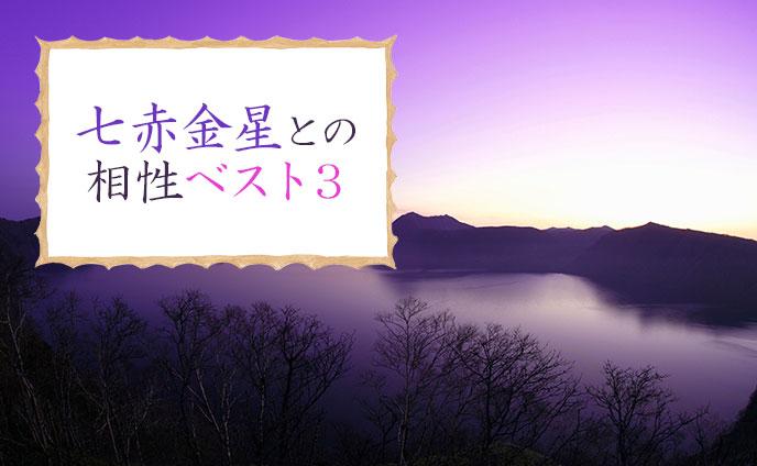 七赤金星と相性良し本命星ベスト3【九星気学×恋愛相性】