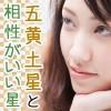 五黄土星と相性Goodな星ベスト3【九星気学×恋愛相性】