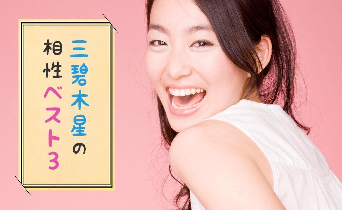 三碧木星と相性最高の星Best3【九星気学×恋愛相性】