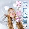 六白金星と相性ナイスな星ベスト3【九星気学×恋愛相性】