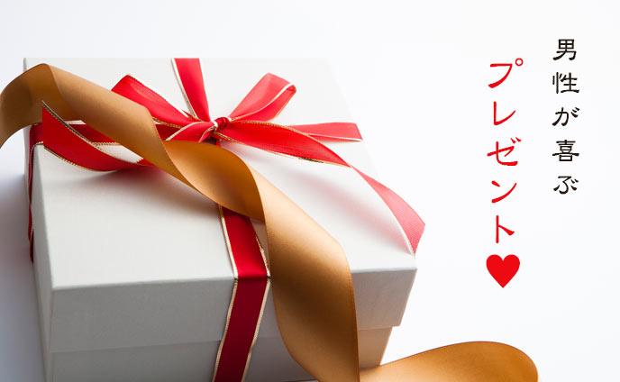 男性が喜ぶプレゼントで悩まない~彼のタイプ別欲しいモノ