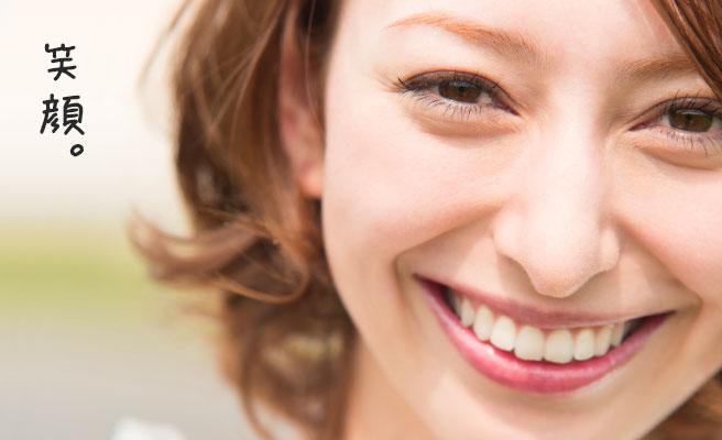 笑顔を心がける