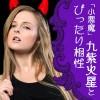 九紫火星との相性良好な星ベスト3【九星気学×恋愛相性】