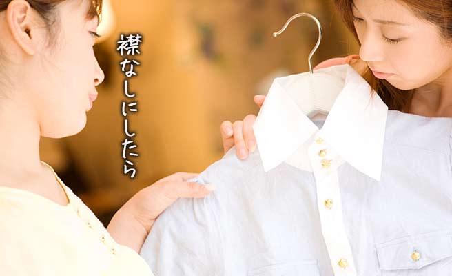 服を品定めする女性達