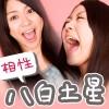 八白土星の恋の相性ベスト3本命星【九星気学×恋愛相性】