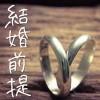 結婚を前提に付き合うならチェックすべき6項目・これ絶対