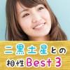 二黒土星と相性のいい星Best3【九星気学×恋愛相性】