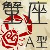 蟹座×A型の性格&恋愛傾向を大調査★12星座×血液型占い