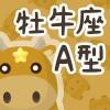 牡牛座×A型の性格&恋愛傾向を調査★12星座×血液型占い
