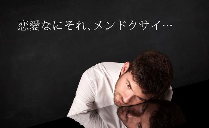 恋愛が面倒くさい男の心理&一緒に恋を楽しむ方法